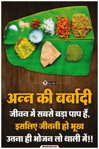 Food Loss & waste Wall Poster