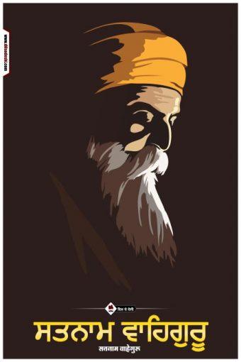 Guru Nanak Wall Poster