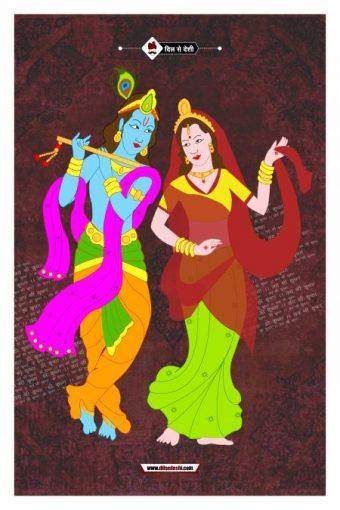 Radhe Krishna Wall Poster