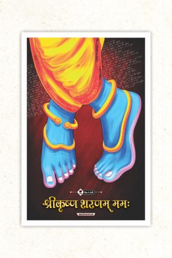 Shri Krishna Wall Poster mockup