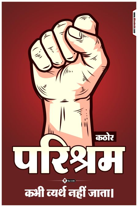Work Hard Hindi Wall Poster