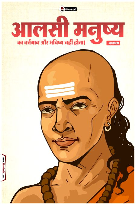 Aacharya Chanakya Poster