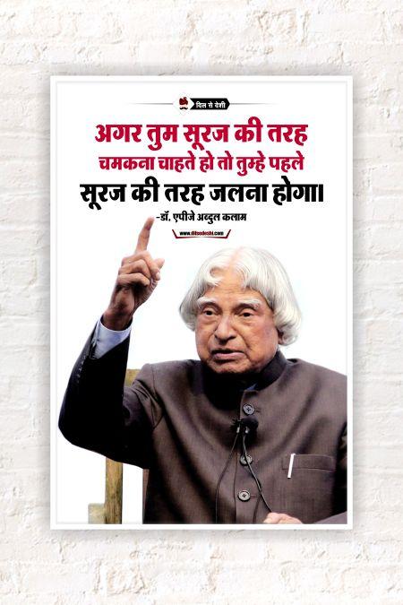 Abdul Kalam Wall Poster mockup