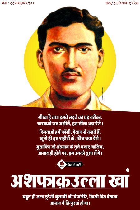 Ashfaqulla Khan Wall Poster