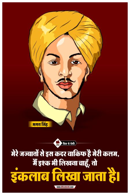 Bhagat Singh Wall Poster