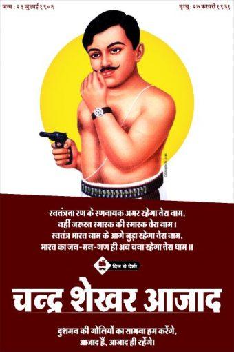 Chandra Shekhar Azad Wall Poster