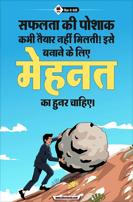 Hard Work (Hindi) Poster