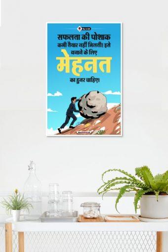 Hard Work (Hindi) Poster mockup