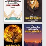 Hindi Quotes Poster Combo