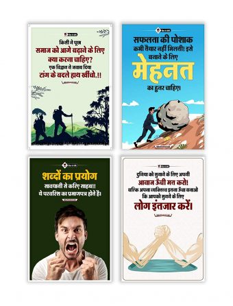 Inspirational Hindi Quotes Posters