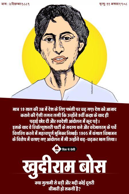Khudiram Bose Wall Poster