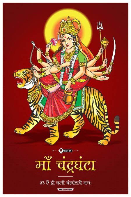 Maa Chandraghanta Wall Poster