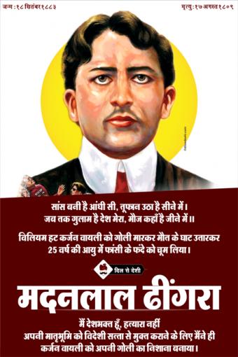 Madan Lal Dhingra Wall Poster