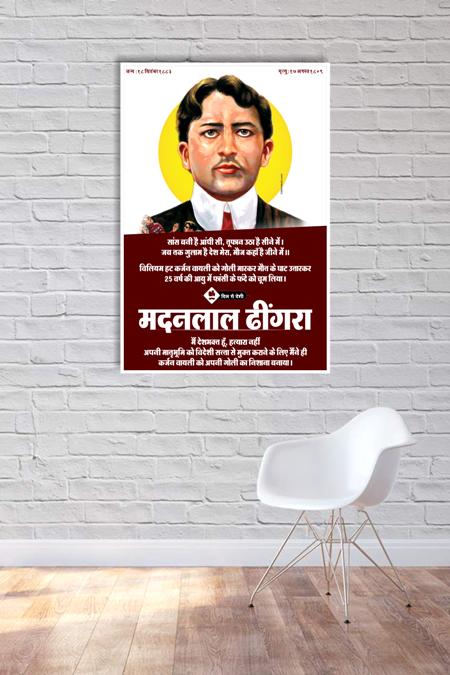 Madan Lal Dhingra Wall Poster mockup