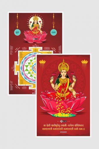 Mahalakshmi Mata Yantra Poster Combo