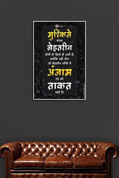 Motivational (Hindi) Wall Poster mockup