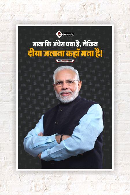 Narendra Modi Wall Poster mockup