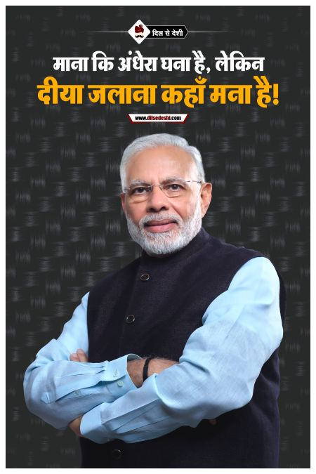 Narendra Modi Wall Poster