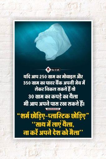 No Plastic Wall Poster mockup