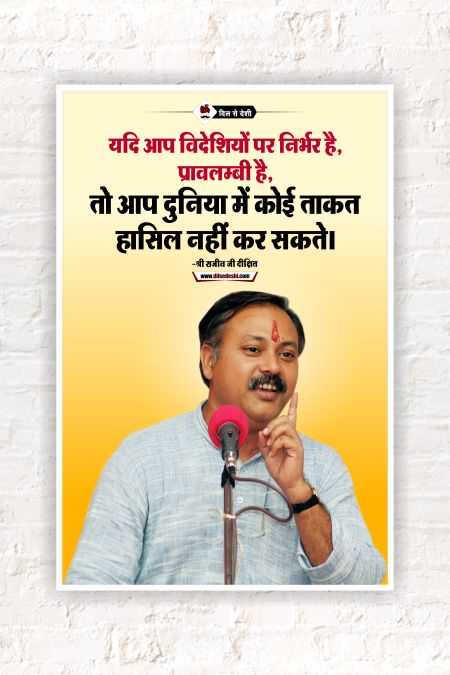 Rajiv Dixit Ji Wall Poster mockup