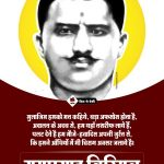 Ram Prasad Bismil Wall Poster