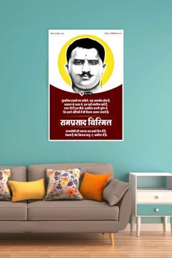 Ram Prasad Bismil Wall Poster mockup