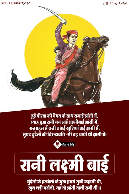 Rani of Jhansi Wall Poster