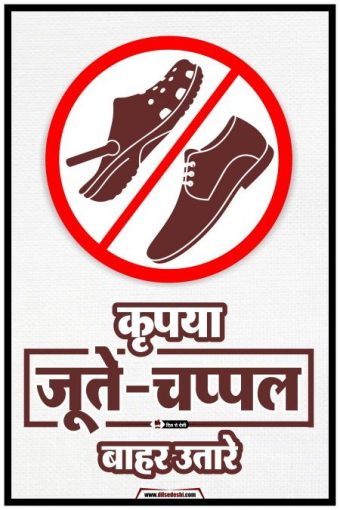 Remove shoes outside (Hindi) Poster