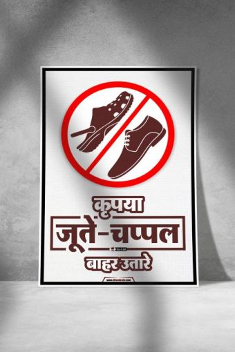 Remove shoes outside (Hindi) Poster mockup