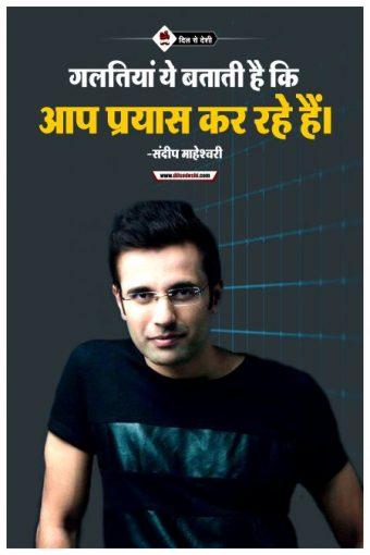 Sandeep Maheshwari Poster