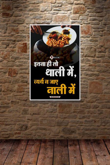 Don't Waste Food Poster mockup