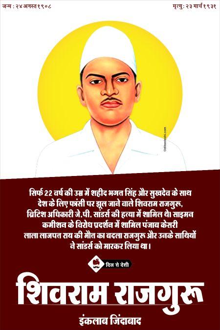Shivaram Rajguru Wall Poster