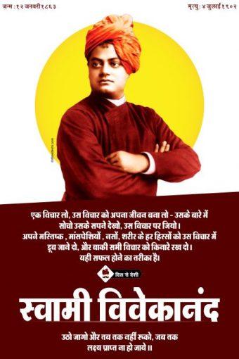 Swami Vivekananda Wall Poster