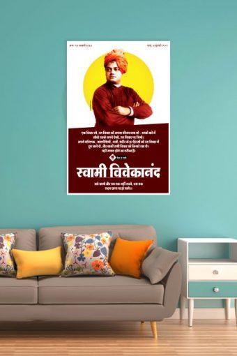 Swami Vivekananda Wall Poster mockup