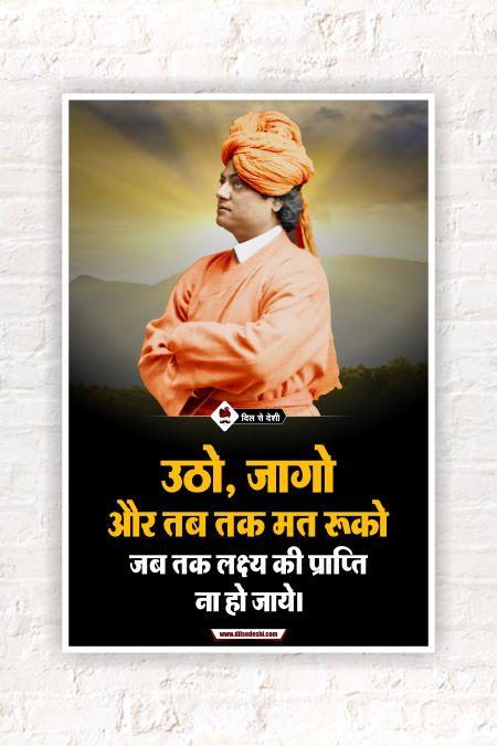 Swami Vivekananda Quotes Wall Poster mockup