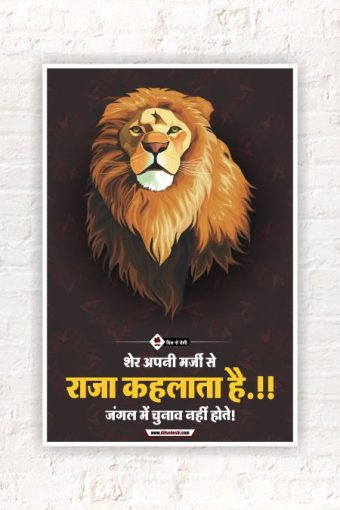 The Lion Inspirational Poster mockup