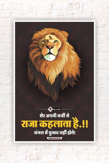 The Lion Inspirational Poster mockup