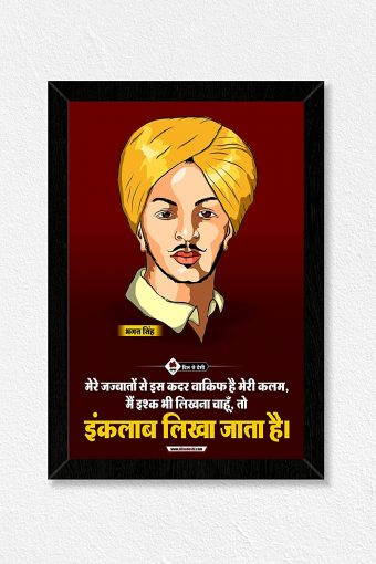 Bhagat Singh Quotes Wall Frame
