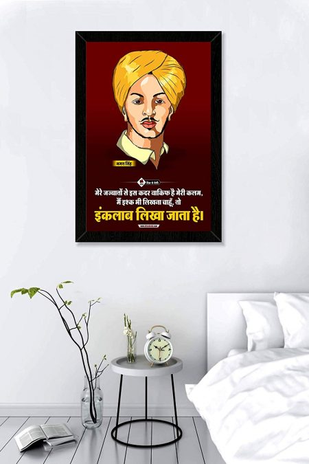 Bhagat Singh Quotes Wall Frame mockup