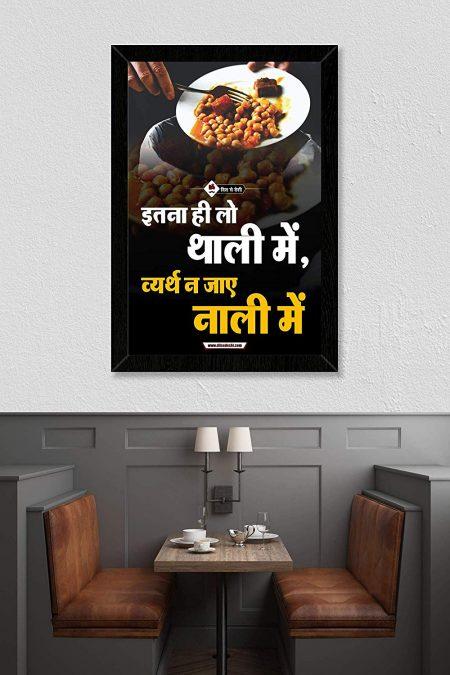 Don't Waste Food Wall Frame mockup