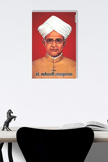 Dr. Sarvepalli Radhakrishnan Poster mockup