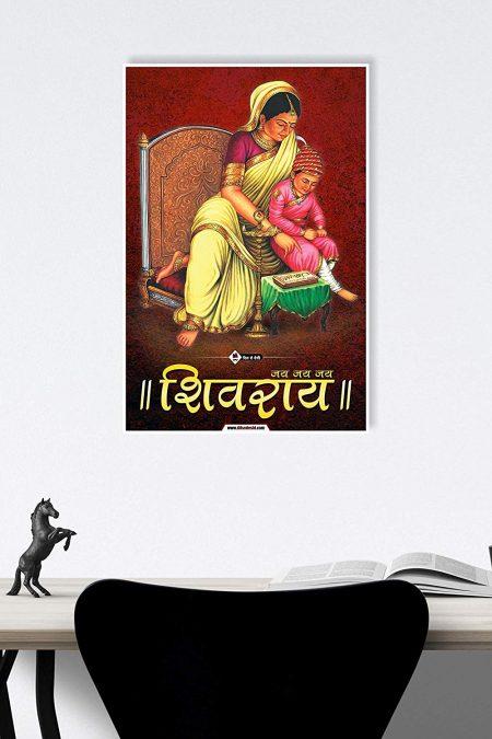 Shivray (Shivaji Maharaj) Wall Poster mockup