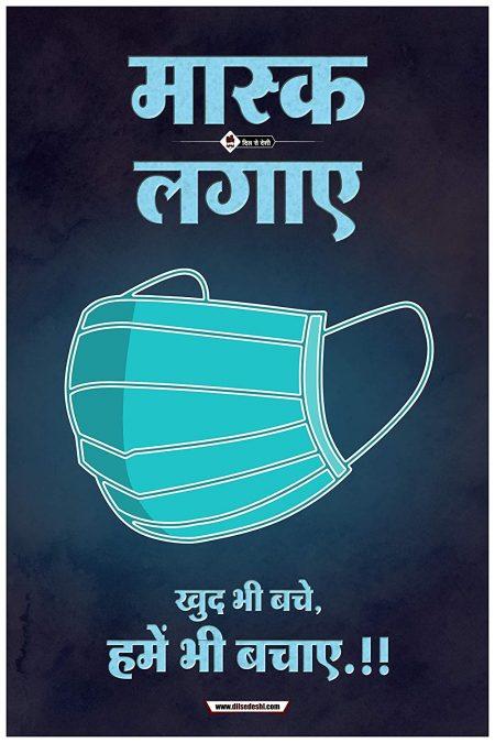 Wear Mask Hindi Poster