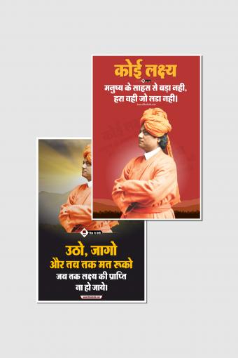 Swami ji Combo
