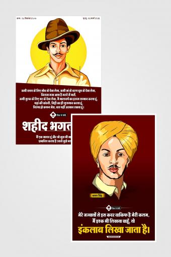 bhagat singh combo