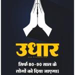Udhar Slogan Shop