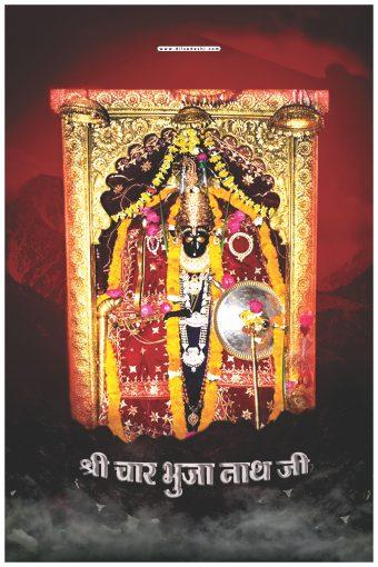 shree charbhuja nath ji